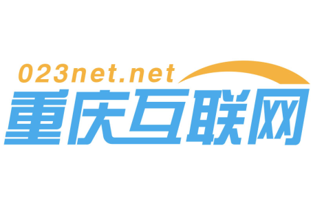 重庆互联网.png
